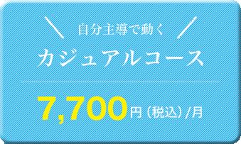 カジュアルコース 7,000円(税込)/月