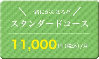 スタンダードコース 10,000円(税込)/月